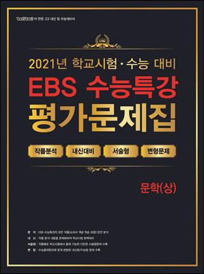 백발백중 학교시험 수능대비 EBS 수능특강 평가문제집 문학 (상) (2021)