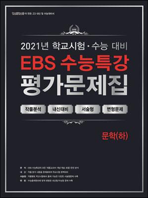 백발백중 학교시험 수능대비 EBS 수능특강 평가문제집 문학 (하) (2021)