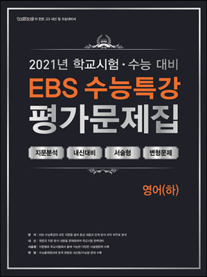 EBS 수능특강 평가문제집 영어 (하) (2021년)