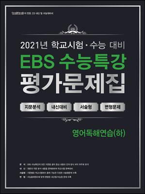 백발백중 학교시험 수능대비 EBS 수능특강 평가문제집 영어독해연습 (하) (2021)
