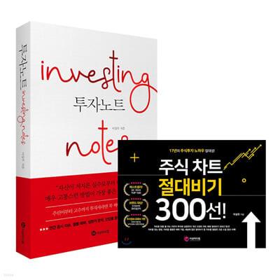 투자노트 Investing notes + 주식 차트 절대비기 300선!