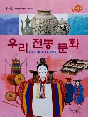 우리 전통 문화(초등 필수 한국사 교과서 따라잡기 2)