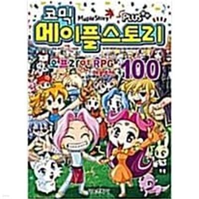 코믹 메이플스토리 오프라인RPG 1~100권 (상품설명 참고)^^코믹갤러리