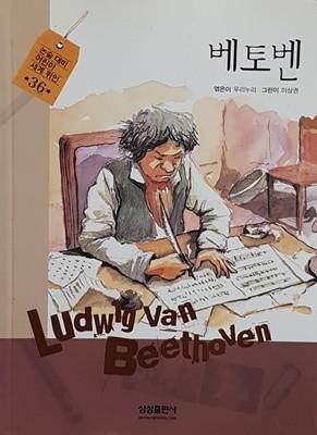 논술대비 어린이 세계 위인 - 베토벤
