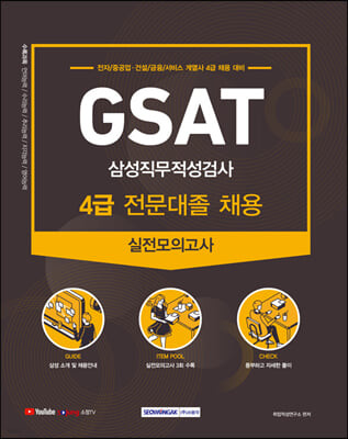 2021 GSAT 4급 전문대졸 채용 삼성직무적성검사 실전모의고사