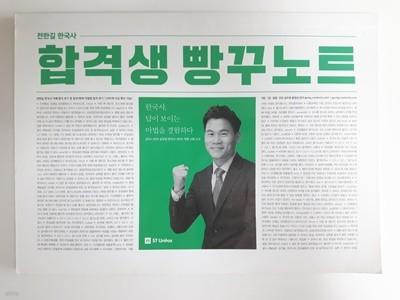 2019 전한길 합격생 빵꾸노트   2018년(7판2쇄)