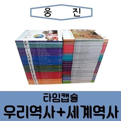 [웅진]타임캡슐 우리역사 세계역사(합본81종)/진열/최상품