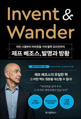 제프 베조스, 발명과 방황 Invent & Wander