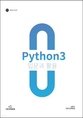 파이썬3 입문과 활용