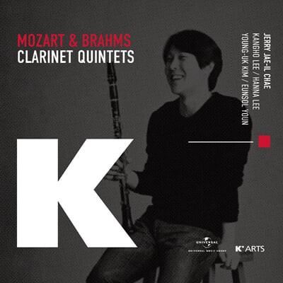 채재일 / 이강호 / 이한나 / 김영욱 / 윤은솔 - 모차르트 & 브람스: 클라리넷 5중주 (Mozart: Clarinet Quintet K. 581 / Brahms: Clarinet Quintet Op.115)