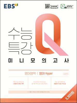 EBS 수능특강Q 미니모의고사 영어 hyper (2021년)