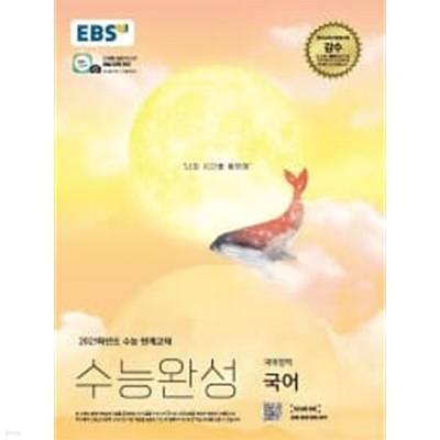 EBS 수능완성 국어영역 국어 (2021학년도 수능)