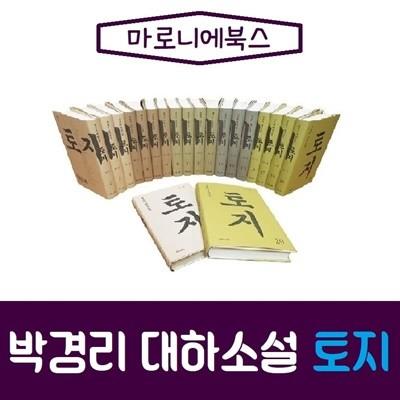 [마로니에북스]박경리 대하소설 토지/전20권/최신간/미개봉 새책