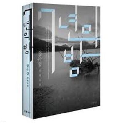 7년의 밤 - 정유정 장편소설