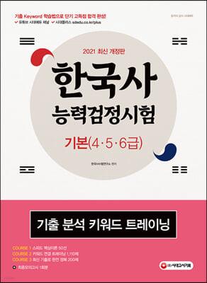 2021 한국사능력검정시험 기본(4.5.6급) 기출 분석 키워드 트레이닝