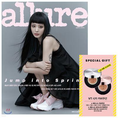allure 얼루어 B형 (월간) : 3월 [2021]