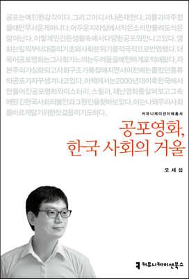 공포영화, 한국 사회의 거울