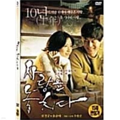 [DVD] 사랑을 놓치다 (1disc) 대여용