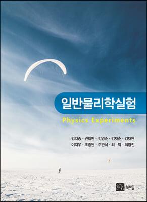 일반물리학실험