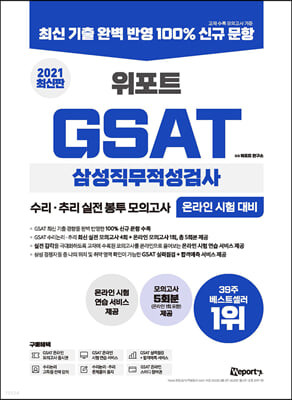2021 상반기 최신판 위포트 GSAT 삼성직무적성검사 수리 추리 실전 봉투 모의고사