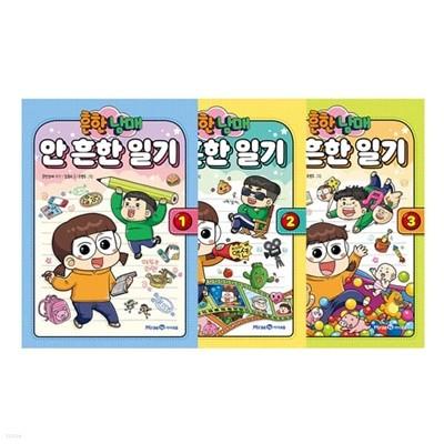 흔한남매 안 흔한 일기 1~3 세트 (전3권)