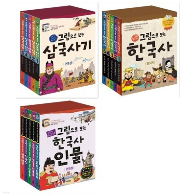 그림으로 보는 삼국사기세트+한국사세트+한국사인물세트(전15권/세트각5권)
