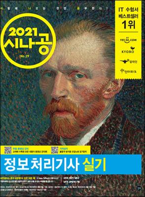 2021 시나공 정보처리기사 실기
