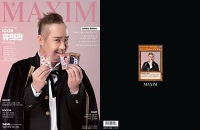 맥심 MAXIM (월간) : 3월 [2021] 유희관 에디션
