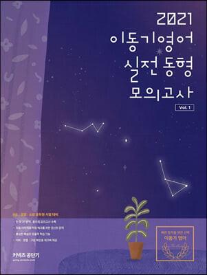 2021 이동기 영어 실전동형 모의고사 Vol.1