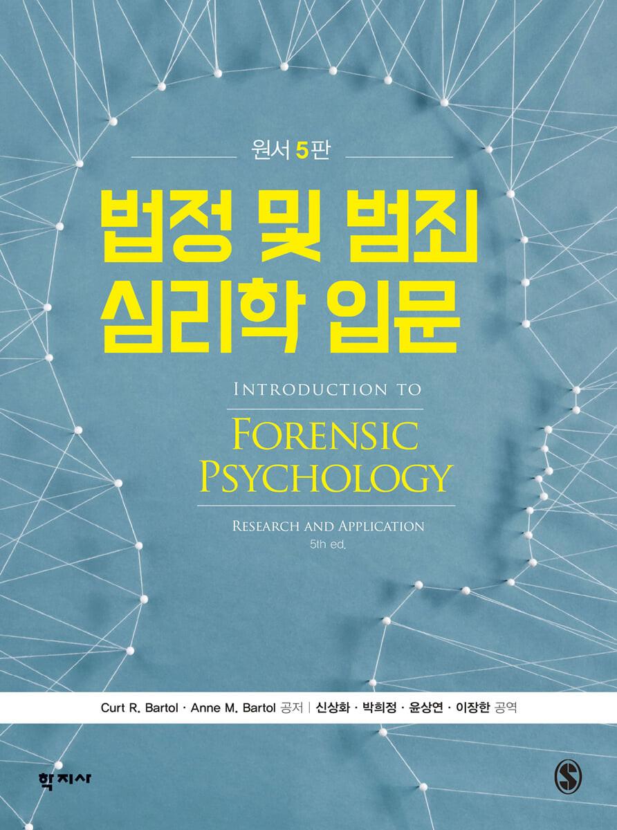 법정 및 범죄 심리학 입문