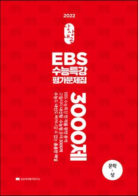 상상내공 EBS 수능특강 평가문제집 3000제 문학 (상) (2021년)
