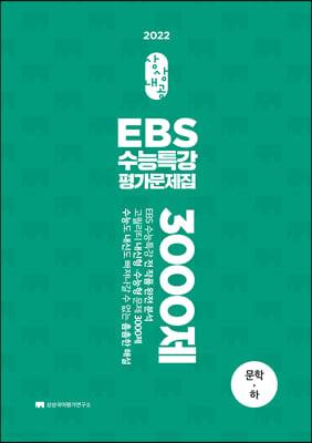 상상내공 EBS 수능특강 평가문제집 3000제 문학 (하) (2021년)