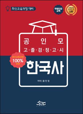 공인모 무크랜드 고졸 검정고시 한국사 기본서