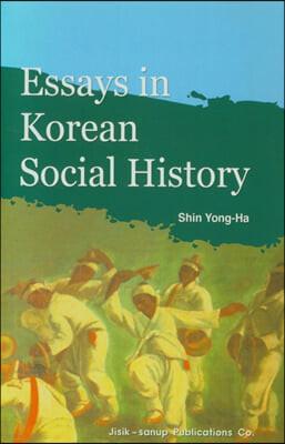한국사회론 (Essays in Korean Social History)
