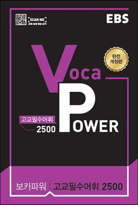 EBS Voca POWER 고교필수어휘 2500 (2021년)