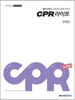 메가스터디 고등수학 문제 기본서 CPR 라이트 수학 2 (2021년)
