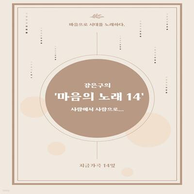 강은구 / 윤선애 - 마음의 노래 14'