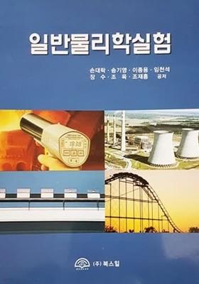 일반물리학실험 (2006년)