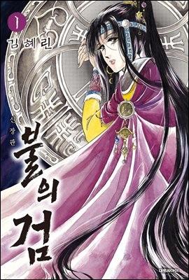 [세트] 불의 검 (신장판) (총12권/완결)