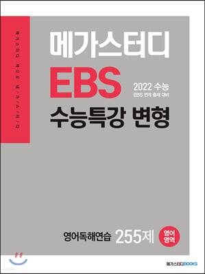 메가스터디 EBS 수능특강 변형 N제 영어영역 영어독해연습 255제 (2022 수능 대비)