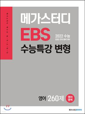 메가스터디 EBS 수능특강 변형 N제 영어영역 영어 260제 (2022 수능 대비)