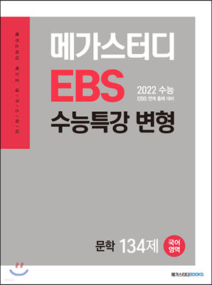 메가스터디 EBS 수능특강 변형 N제 국어영역 문학 134제 (2022 수능 대비)