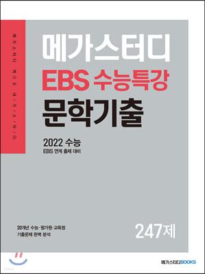 메가스터디 EBS 수능특강 문학기출 N제 국어영역 문학 247제 (2022 수능 대비)
