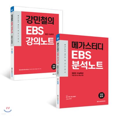 메가스터디 EBS 분석노트 수능특강 문학 + 강민철의 강의노트 세트