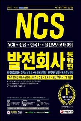 2021 최신판 All-New 발전회사 통합 NCS+전공+한국사+실전모의고사 3회
