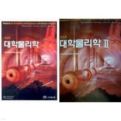 대학 물리학 [2권세트]개정판 (제6판)
