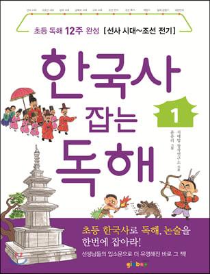 한국사 잡는 독해1