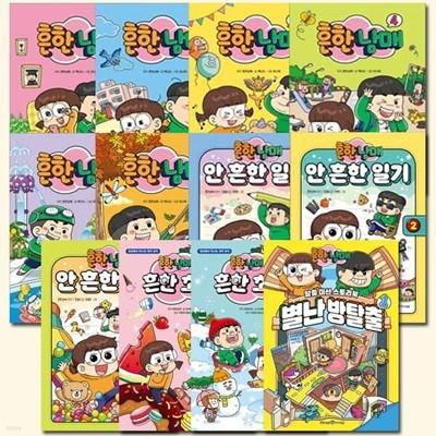 흔한남매 6권+안흔한일기 3권+흔한호기심 2권+별난방탈출 (전12권)