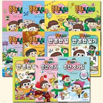 흔한남매 6권+안흔한일기 3권+흔한호기심 2권 (전11권)