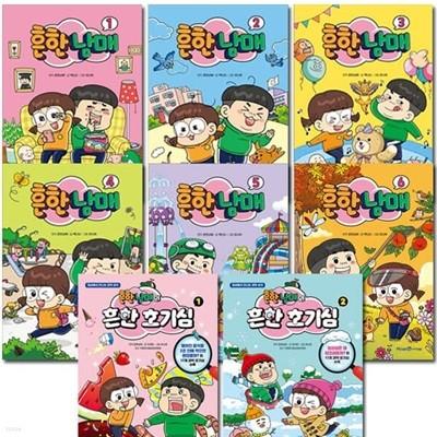 흔한남매 1번~6번 (전6권)+흔한 호기심 1-2번 (전8권)